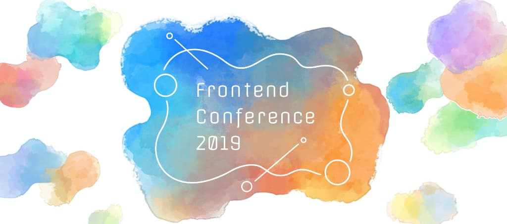 FRONTEND CONFERENCE 2019 に参加してきました